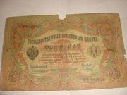 ПРОДАМ НЕ БОЛЬШУЮ КОЛЛЕКЦИЮ ЦАРСКИХ БАНКНОТ 1889-1919 г.