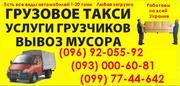 Грузоперевозки бетономешалки Донецка. Перевезти строительные леса