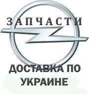 Запчасти OPEL Vectra Astra Omega Corsa,  Zafira,  Combo,