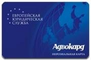 Приглашаю партнёров в компанию «Адвокард» на Украине