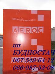 Продаем газоблоки AEROC автоклавный газобетон,  газобетонные блоки