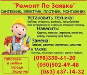 Замена унитаза Донецк. Замена запорной арматуры,  поплавка в бочке
