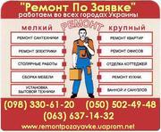 Ремонт,  замена канализациии Донецк. Замена труб канализации в ДОнецке Квартира,  дом