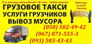 грузовые Перевозки двигателей донецк. перевозка автозапчастей ДОнецк