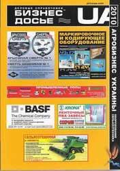 Агробизнес Украины плюс 2011 - точная база данных