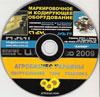 Агробизнес Украины плюс 2011