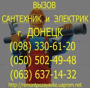 устранение течи воды унитаз в Донецке. Устранить течь Воды под ванной