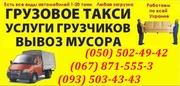 перевозка Профлист Донецк. грузовые перевозки профнастил в Донецке