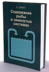 Книги,  литература,  журналы по рыбоводству