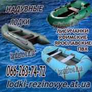Продам лодку надувную резиновую Язь и  надувные лодки из резины и пвх
