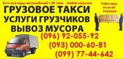грузоперевозки Секций Еврозабора Донецк. Кран манипулятор в Донецке