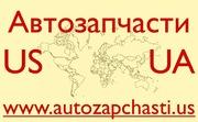 Запчасти для иномарок из США - Донецк