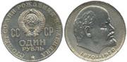 Продам юбилейную монету сто лет со дня рождения Ленина
