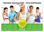 Теннис для детей и взрослых.