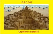 Песок с доставкой по Донецку и области!