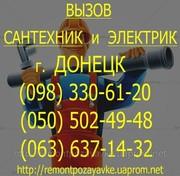 Установка счетчиков на воду Донецк. Установить водомер в ДОНЕЦКЕ