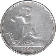 один полтинник 1924г,  50 коп. 1922,  серебряные