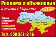 Размещение объявлений в газетах Украины