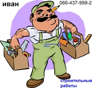 строительные   услуги    в донецке.вызов электрика .муж на час.