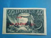 почтовая марка 1921 г.