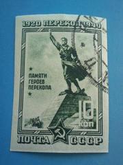 перекоп 1920-1940