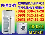 РЕмонт Холодильника Мариуполь. Мастер По РЕМОнту Холодильников