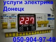 защита квартиры от опасных перепадов напряжения с установкой.электрик