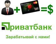 Требуется Агент Приват Банка