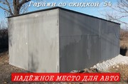Гараж металлический  НовОгОдНиЕ СкИдКи
