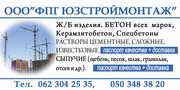 Бетон товарный,  раствор,  железобетонные изделия