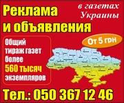 Объявления и реклама в газете Симферополь