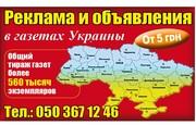 Реклама в газете Луцк