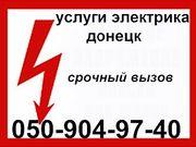услуги электрика , электромонтаж, Электромонтаж,  электрик,  электромонтаж электрик Донецк,  вызов электрика Донецк,  вызвать электрика Донецк починить электрику,  наладить,  электропроводка,  замена электропроводки,  починить электропроводку,  монтаж, расценки,  люст
