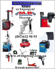 Продам по ценам производителя шиномонтажное оборудование