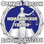 Юрист в Донецке - сохрани в мобильник