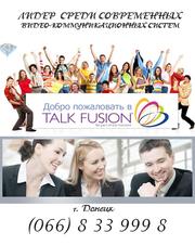 TALK FUSION. Видео-письма. Современная реклама