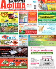 Объявления и реклама в газете Ужгорода