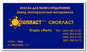 773ЭП ЭМАЛЬ Эмаль ЭП-773 от завода ЛКМ Sioplastt
