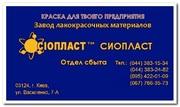 168КО ЭМАЛЬ Эмаль КО-168 от завода ЛКМ Sioplastt