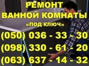 Ремонт ванной комнаты Донецк. Кафельщики по ремонту ванных комнат