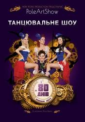 «За 80дней вокруг света» в  Донецке. Купить билет на спектакль.