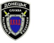 Охранная фирма НКВД