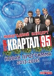95 квартал  в Донецке. Купить билет на концерт 15 апреля 2014.