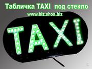 LED Светодиодная табличка такси TAXI