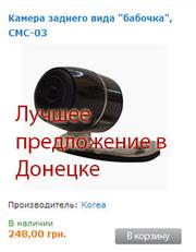 Универсальные камеры заднего вида в Донецкой области. Купить недорого