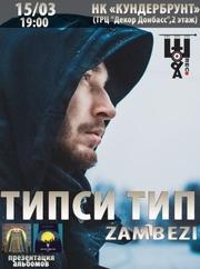 Билеты на концерт ТИПСИ ТИП & ZAMBEZI в Донецке 15 марта 2014.