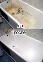Реставрация ванн в Донецке от 300 грн.Выезд на дом бесплатно!