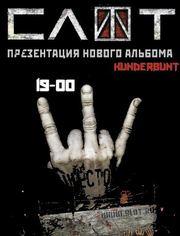 Группа СЛОТ  в Донецке. Купить билет на концерт 17 мая  2014.
