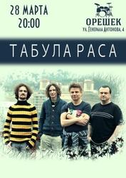Табула раса. Купить билет на концерт группы в Донецке.