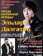 Эльдар Далгатов. Купить билет на концерт в Донецке.